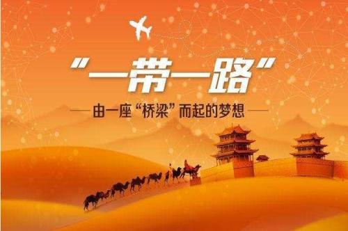"""上半年陕西对""""一带一路""""沿线国家(地区)直接投资增长30%"""