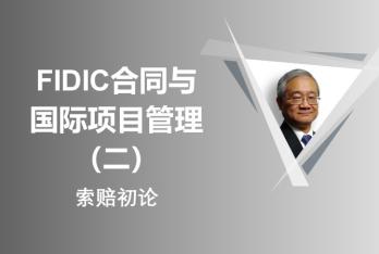 FIDIC合同与国际项目管理(二)田威