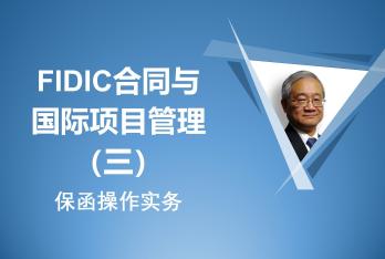 FIDIC合同与国际项目管理(三)田威