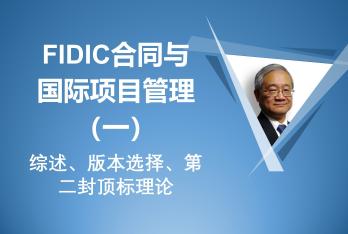 FIDIC合同与国际项目管理(一)田威