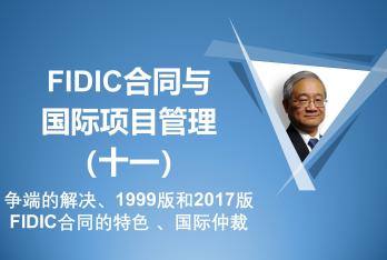 FIDIC合同与国际项目管理(十一)田威